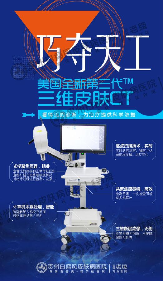 皮肤CT发布会9.22召开,我院再添白斑检测新技术